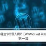 手把手教你建立你的個人網站【WPWebHost 架站完整教學】第一篇