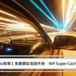 【WordPress教學】免費網站加速外掛,WP Super Cache 設定教學