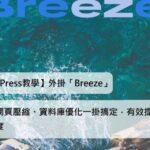 【WordPress教學】外掛「Breeze」,快取、網頁壓縮、資料庫優化一掛搞定,有效提升你的網站速度