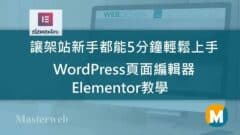 Elementor 教學 – 突破百萬下載的 WordPress 頁面編輯器,即時預覽編輯讓架站新手都能 5 分鐘上手