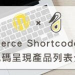 WooCommerce Shortcode 產品教學 – 以短代碼呈現產品列表頁 鵠學苑
